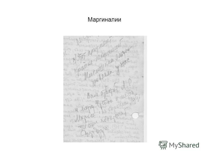 Маргиналии