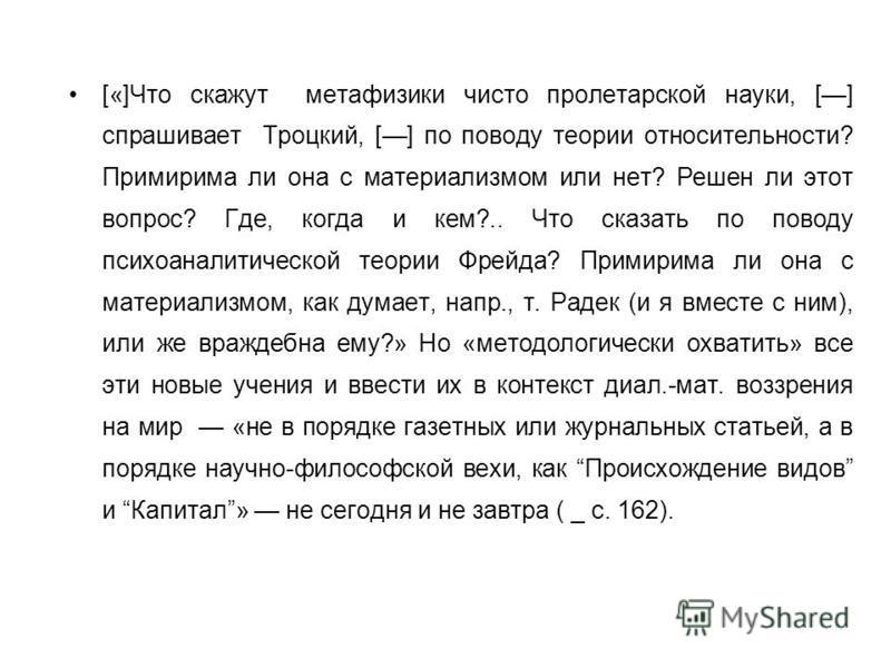 [«]Что скажут метафизики чисто пролетарской науки, [] спрашивает Троцкий, [] по поводу теории относительности? Примирима ли она с материализмом или нет? Решен ли этот вопрос? Где, когда и кем?.. Что сказать по поводу психоаналитической теории Фрейда?
