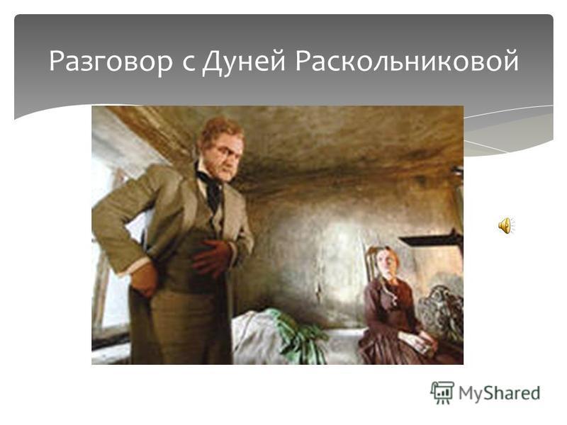 Разговор с Дуней Раскольниковой