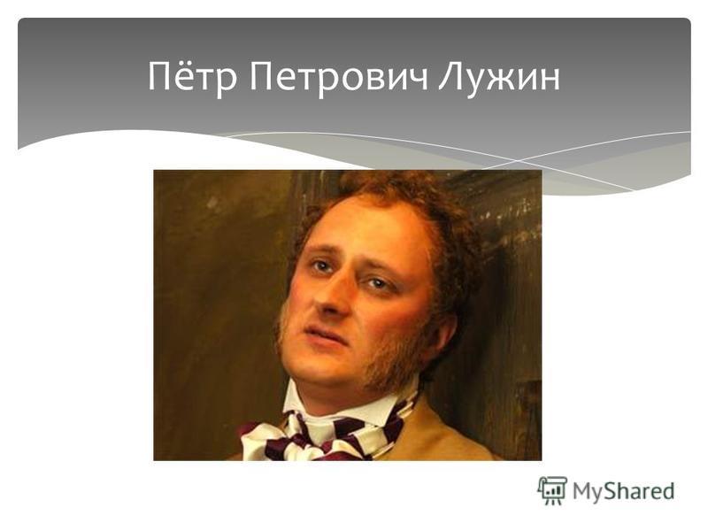 Пётр Петрович Лужин