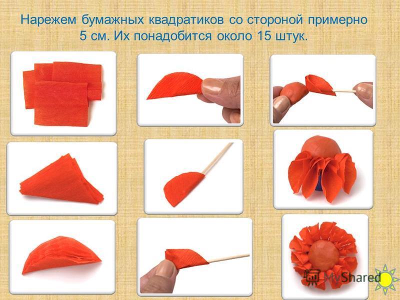 Нарежем бумажных квадратиков со стороной примерно 5 см. Их понадобится около 15 штук.