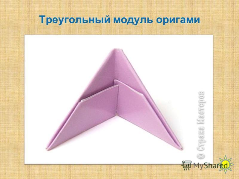 Треугольный модуль оригами