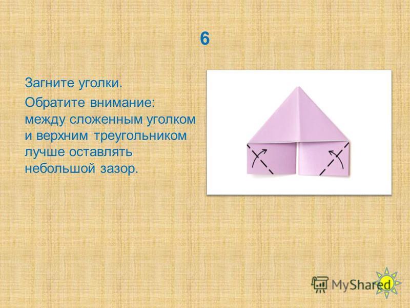 6 Загните уголки. Обратите внимание: между сложенным уголком и верхним треугольником лучше оставлять небольшой зазор.