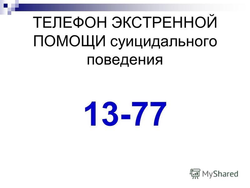 ТЕЛЕФОН ЭКСТРЕННОЙ ПОМОЩИ суицидального поведения 13-77