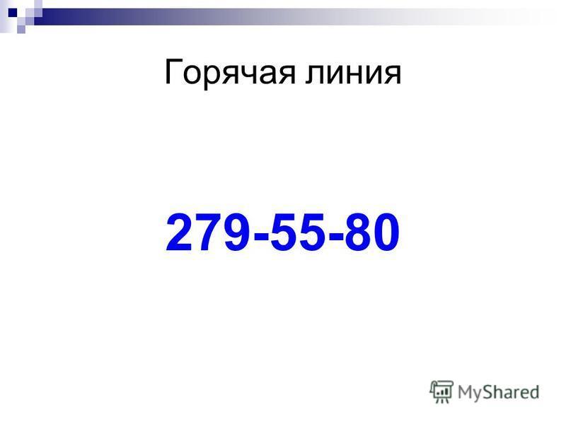 Горячая линия 279-55-80