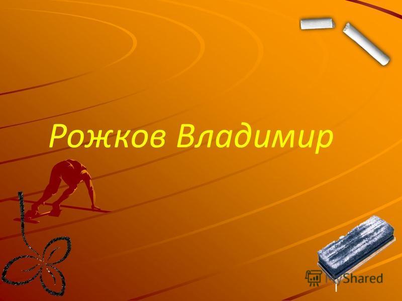Рожков Владимир