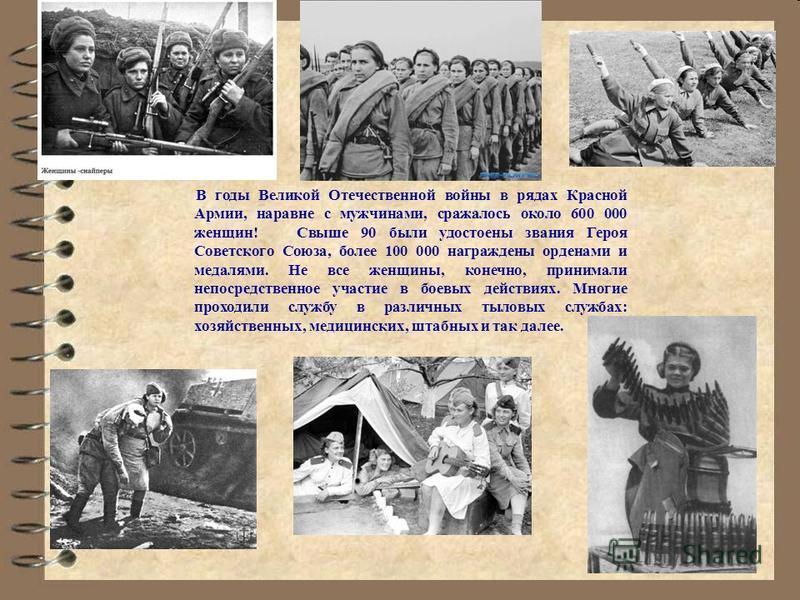 В годы Великой Отечественной войны в рядах Красной Армии, наравне с мужчинами, сражалось около 600 000 женщин! Свыше 90 были удостоены звания Героя Советского Союза, более 100 000 награждены орденами и медалями. Не все женщины, конечно, принимали неп