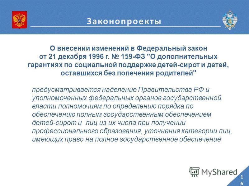 Статья 57 ЖК РФ. Предоставление жилых помещений по