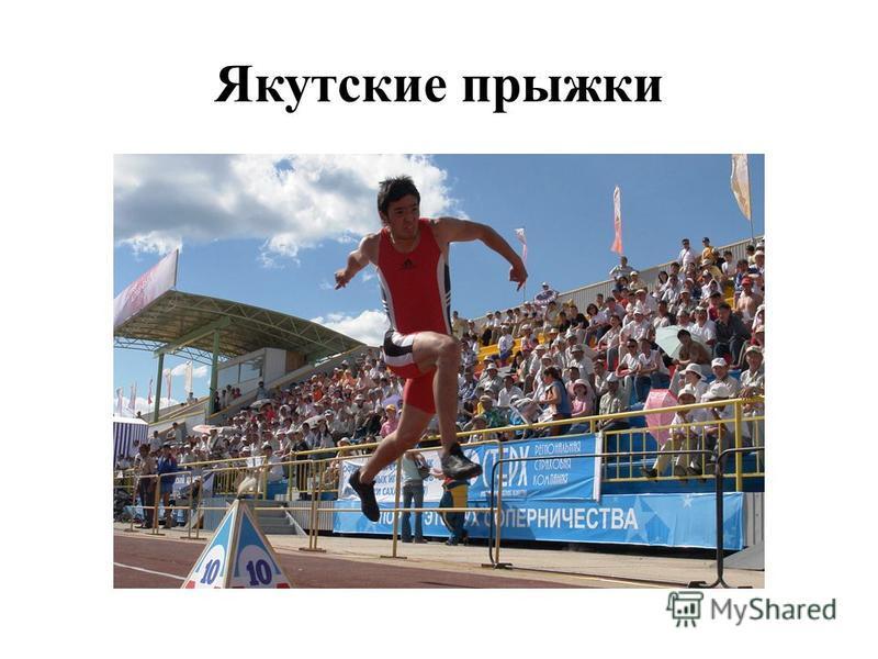 Якутские прыжки