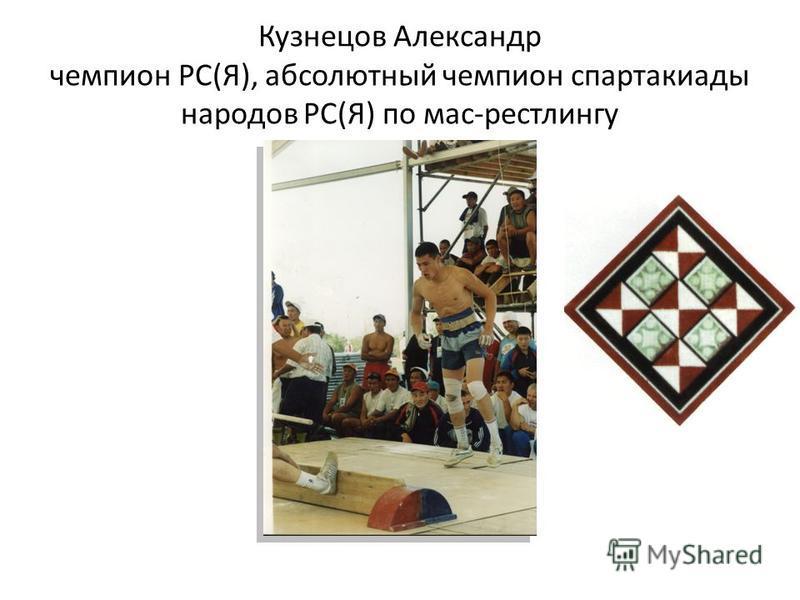 Кузнецов Александр чемпион РС(Я), абсолютный чемпион спартакиады народов РС(Я) по мас-рестлингу