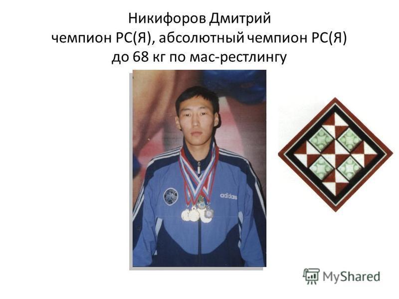 Никифоров Дмитрий чемпион РС(Я), абсолютный чемпион РС(Я) до 68 кг по мас-рестлингу