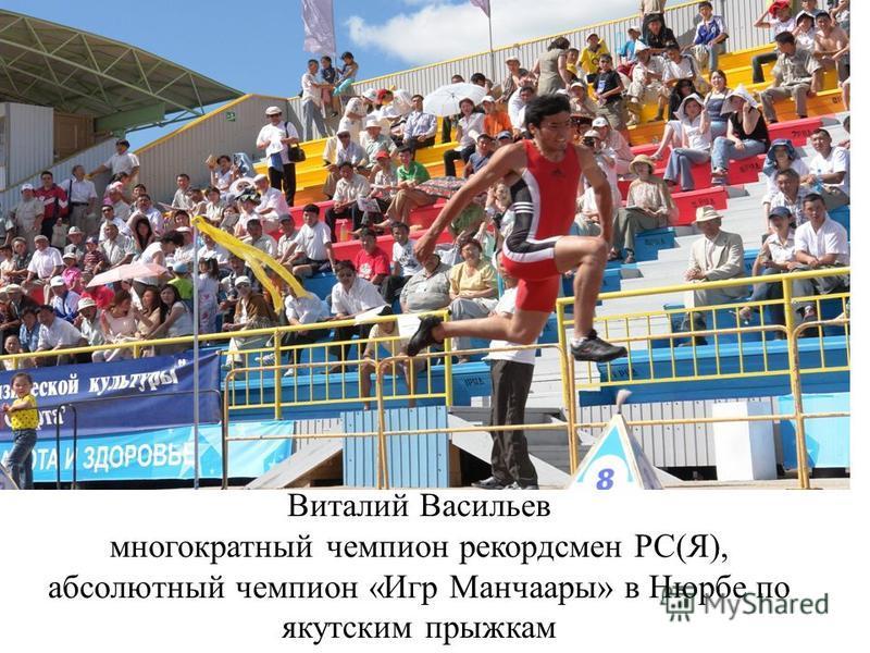Виталий Васильев многократный чемпион рекордсмен РС(Я), абсолютный чемпион «Игр Манчаары» в Нюрбе по якутским прыжкам