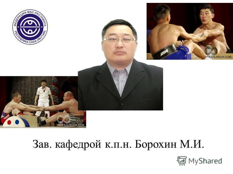 Зав. кафедрой к.п.н. Борохин М.И.