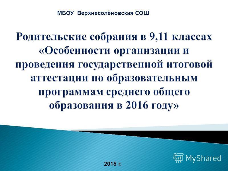 МБОУ Верхнесолёновская СОШ 2015 г.