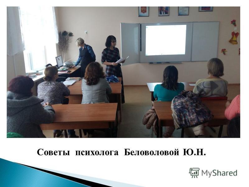 Советы психолога Беловоловой Ю.Н.