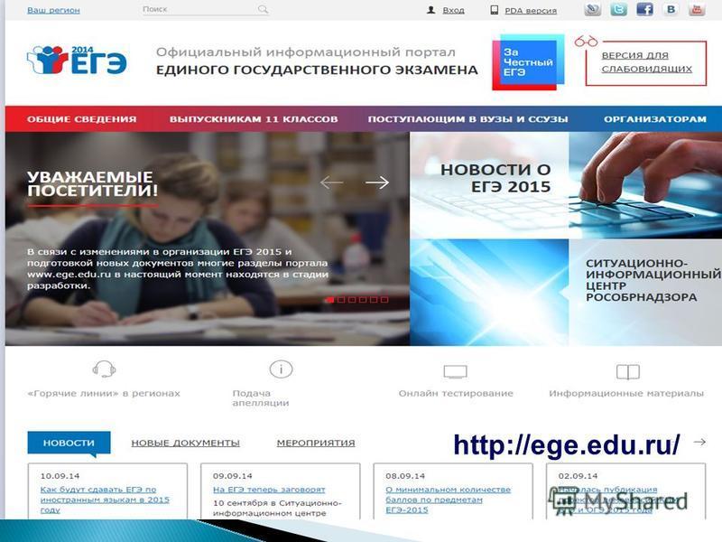 http://ege.edu.ru/