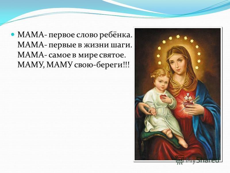 МАМА- первое слово ребёнка. МАМА- первые в жизни шаги. МАМА- самое в мире святое. МАМУ, МАМУ свою-береги!!!