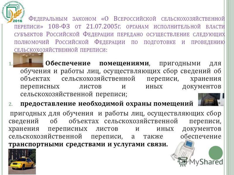 Ф ЕДЕРАЛЬНЫМ ЗАКОНОМ « О В СЕРОССИЙСКОЙ СЕЛЬСКОХОЗЯЙСТВЕННОЙ ПЕРЕПИСИ » 108- ФЗ ОТ 21.07.2005 Г. ОРГАНАМ ИСПОЛНИТЕЛЬНОЙ ВЛАСТИ СУБЪЕКТОВ Р ОССИЙСКОЙ Ф ЕДЕРАЦИИ ПЕРЕДАНО ОСУЩЕСТВЛЕНИЕ СЛЕДУЮЩИХ ПОЛНОМОЧИЙ Р ОССИЙСКОЙ Ф ЕДЕРАЦИИ ПО ПОДГОТОВКЕ И ПРОВЕДЕ