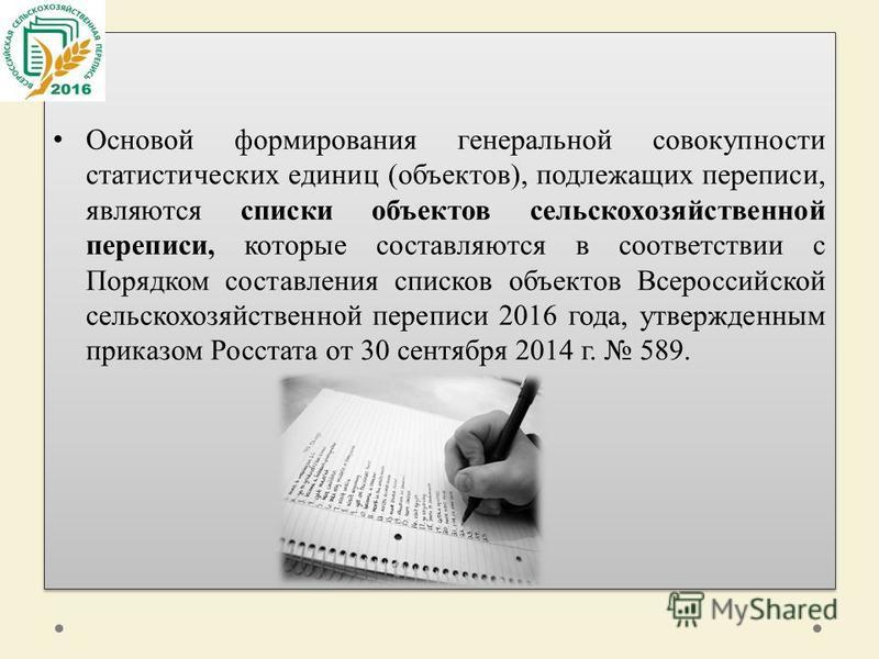 Основой формирования генеральной совокупности статистических единиц (объектов), подлежащих переписи, являются списки объектов сельскохозяйственной переписи, которые составляются в соответствии с Порядком составления списков объектов Всероссийской сел