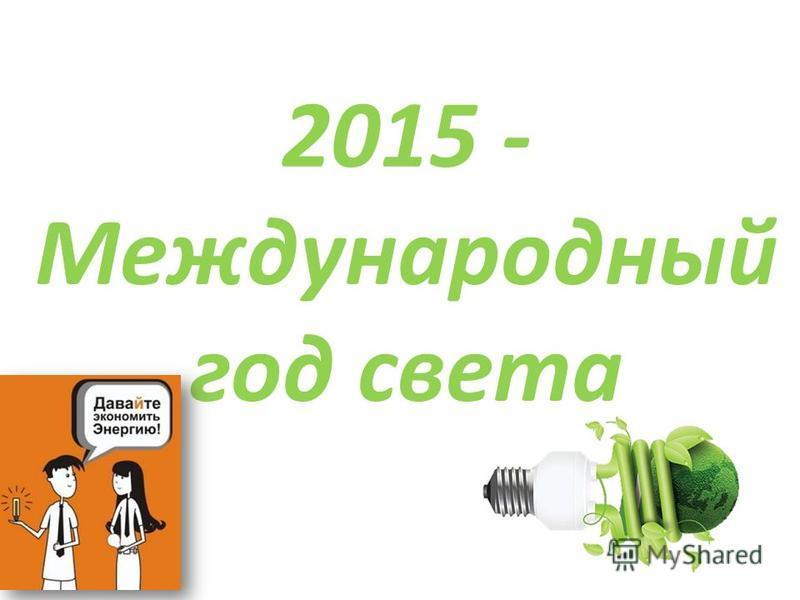 2015 - Международный год света