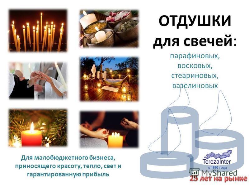 ОТДУШКИ для свечей: парафиновых, восковых, стеариновых, вазелиновых Для малобюджетного бизнеса, приносящего красоту, тепло, свет и гарантированную прибыль с 1990 года