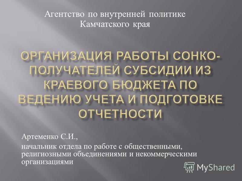 Артеменко С. И., начальник отдела по работе с общественными, религиозными объединениями и некоммерческими организациями Агентство по внутренней политике Камчатского края