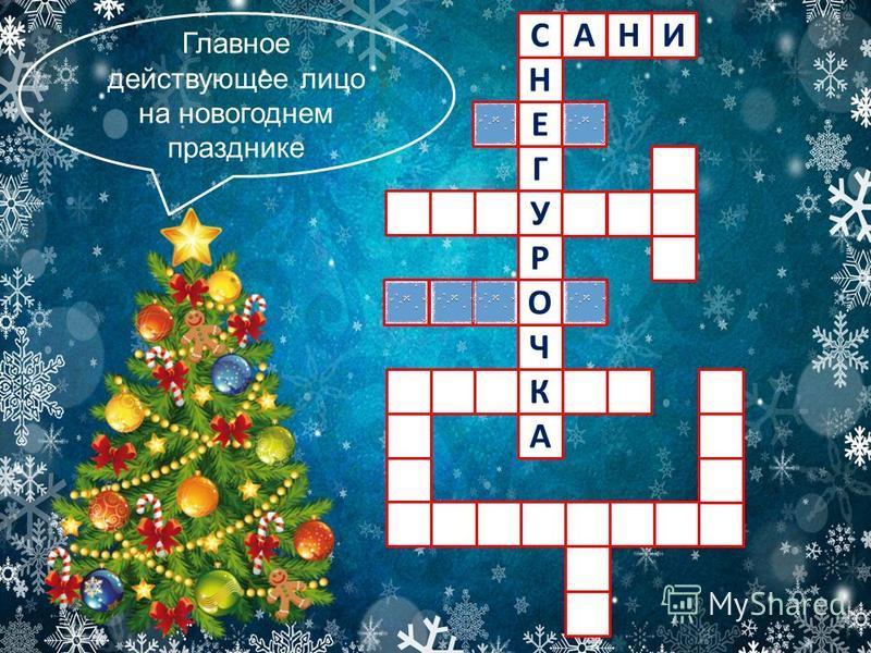 С Н Е Г У Р О Ч К А РОМЗ АНИ ДД Главное действующее лицо на новогоднем празднике