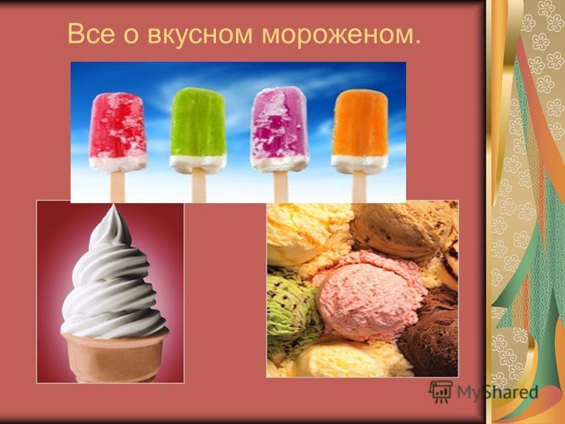 Все о вкусном мороженом.