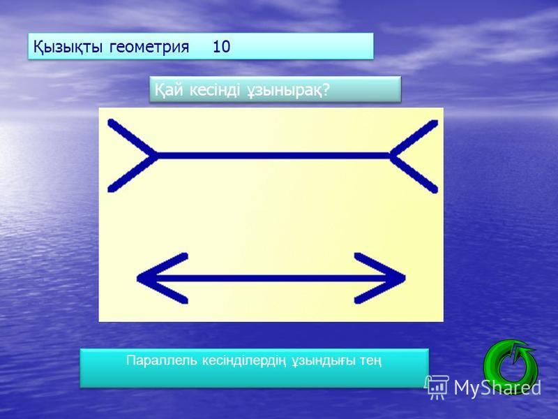 Қызықты геометрия 10 Қай кесінді ұзынырақ? Параллель кесінділердің ұзындығы тең