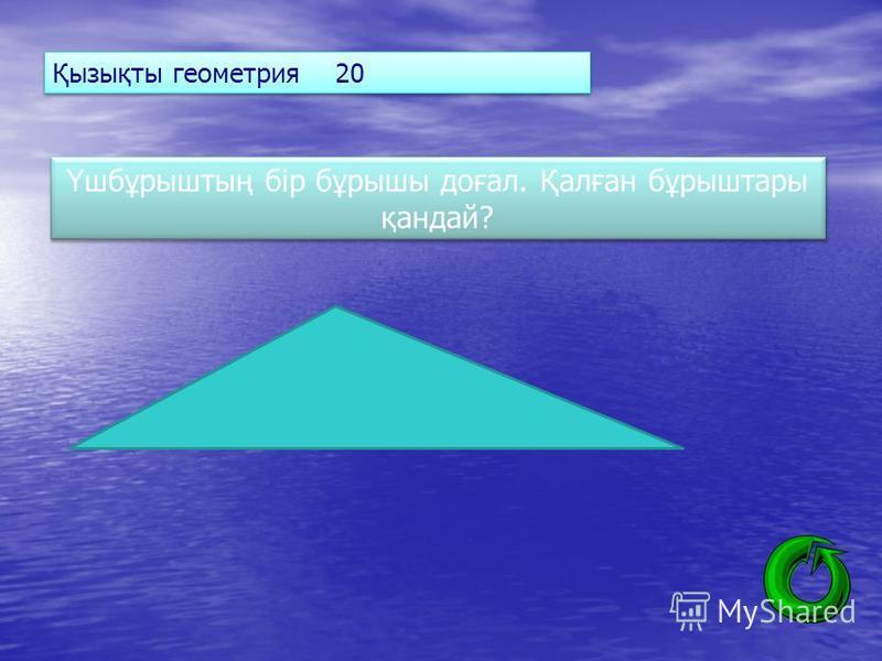 Қызықты геометрия 20 Үшбұрыштың бір бұрышы доғал. Қалған бұрыштары қандай?