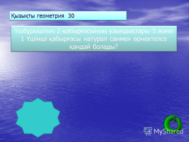 Қызықты геометрия 30 Үшбұрыштың 2 қабырғасының үзындықтары 5 және 1 Үшінші қабырғасы натурал санмен өрнектелсе қандай болады? 5