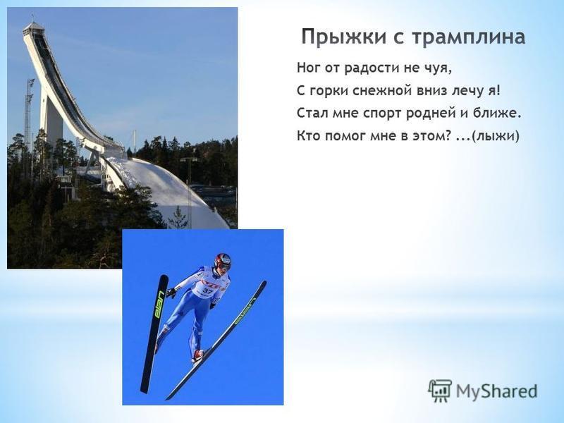 Ног от радости не чуя, С горки снежной вниз лечу я! Стал мне спорт родней и ближе. Кто помог мне в этом?...(лыжи)