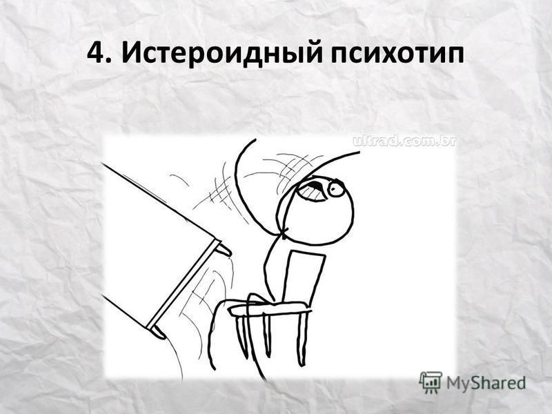 4. Истероидный психотип