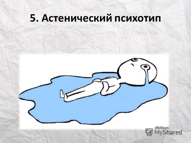 5. Астенический психотип