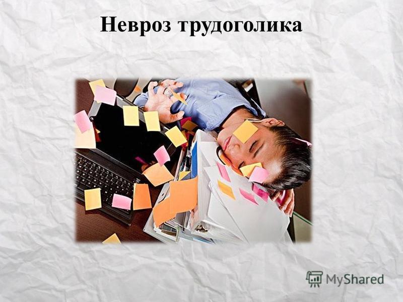 Невроз трудоголика