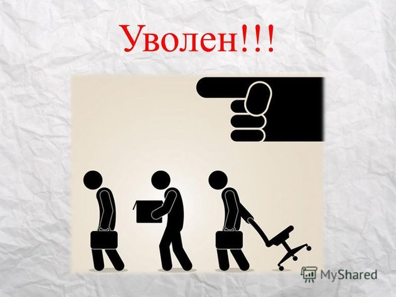 Уволен!!!