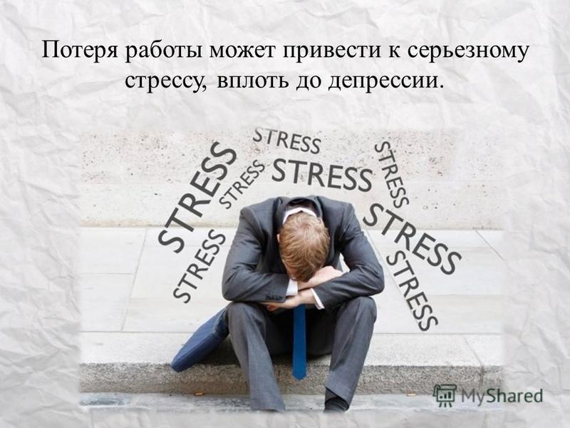 Потеря работы может привести к серьезному стрессу, вплоть до депрессии.