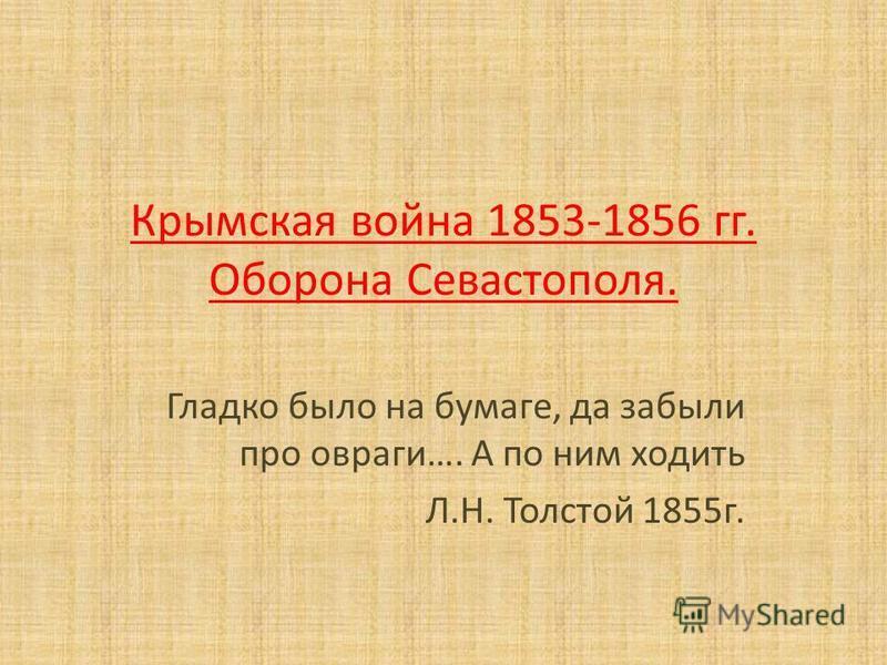 Крымская война 1853-1856 гг. Оборона Севастополя. Гладко было на бумаге, да забыли про овраги…. А по ним ходить Л.Н. Толстой 1855 г.