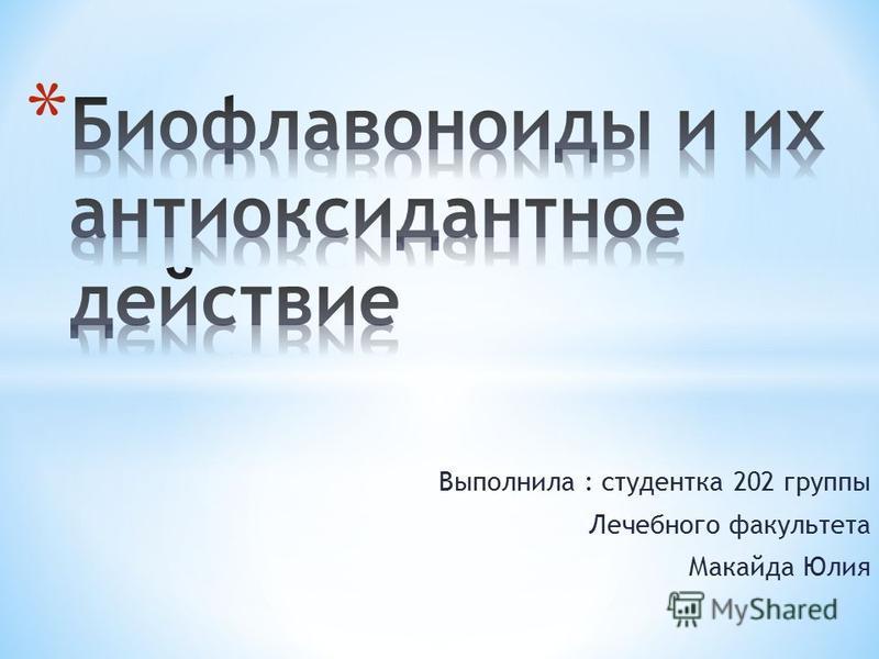 Выполнила : студентка 202 группы Лечебного факультета Макайда Юлия
