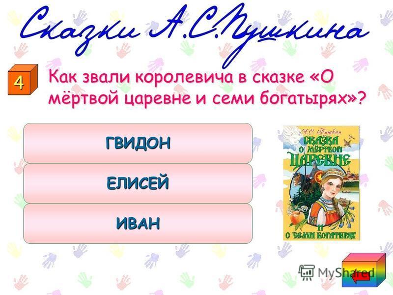 Ккакая из этих сказок не принадлежит перу А.С.Пушкина? «Сказка о рыбкаке и рыбке» «Конёк-горбунок» «Сказка о попе и работнике его Балде» 3