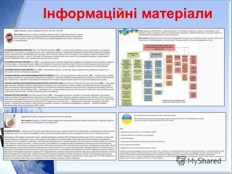 Інформаційні матеріали
