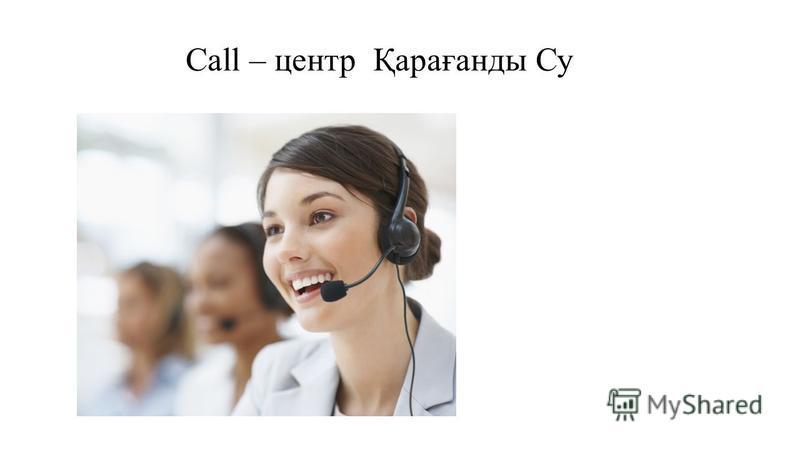 Call – центр Қарағанды Су