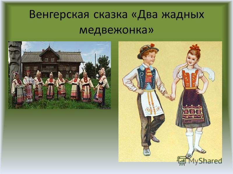 Венгерская сказка «Два жадных медвежонка»
