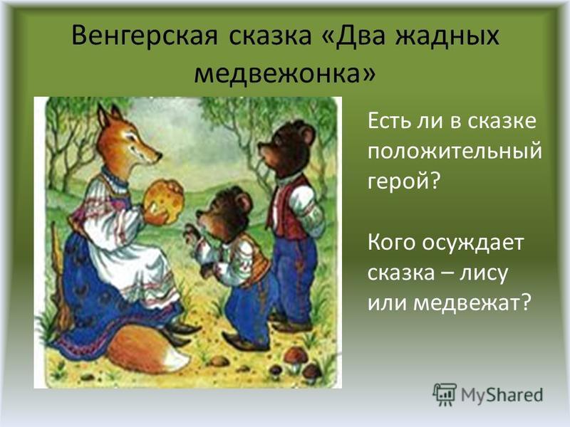 Есть ли в сказке положительный герой? Кого осуждает сказка – лису или медвежат?