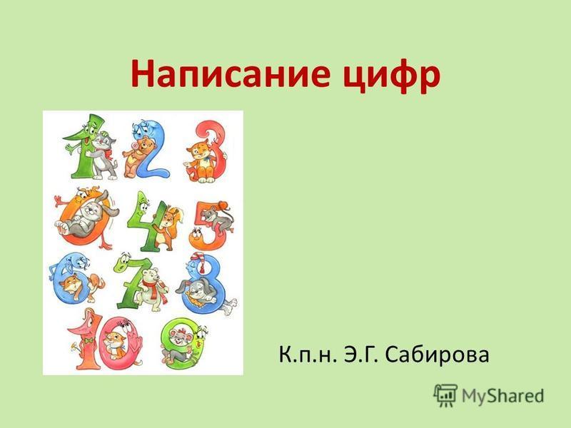 Написание цифр К.п.н. Э.Г. Сабирова