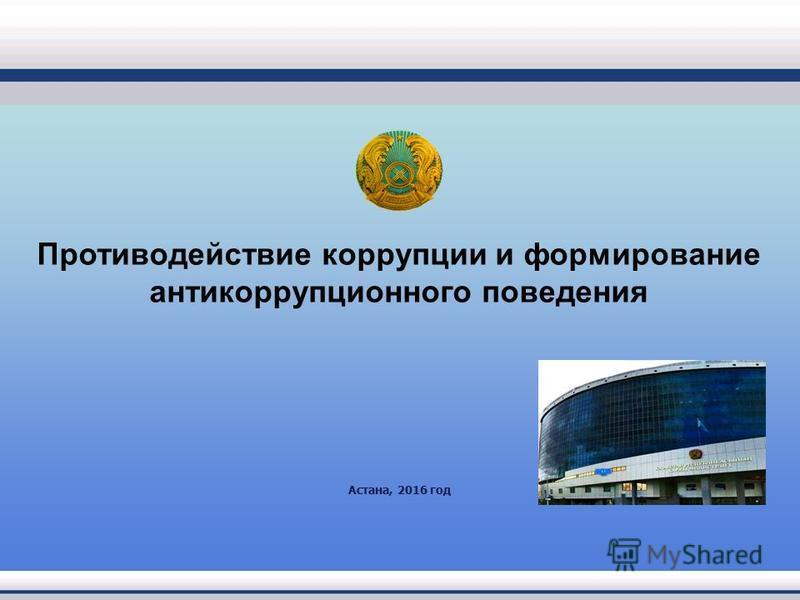 Астана, 2016 год Противодействие коррупции и формирование антикоррупционного поведения