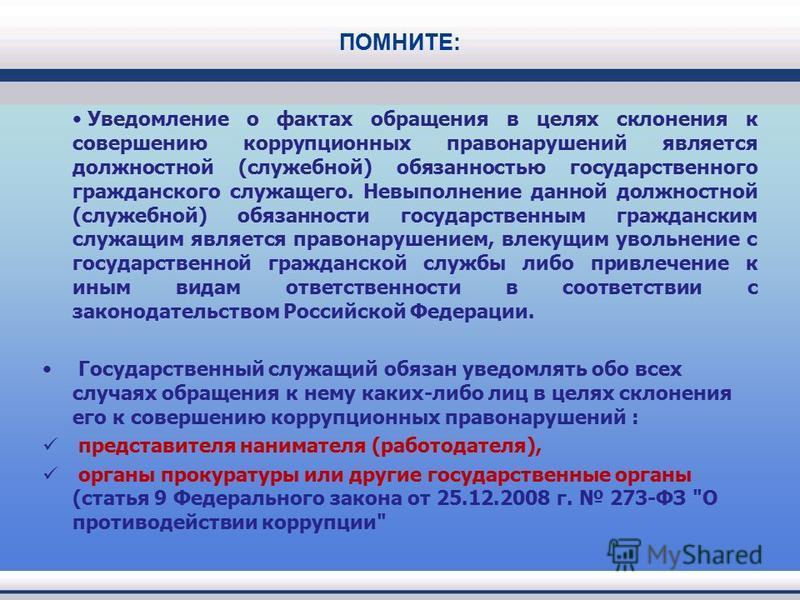 ПОМНИТЕ: Уведомление о фактах обращения в целях склонения к совершению коррупционных правонарушений является должностной (служебной) обязанностью государственного гражданского служащего. Невыполнение данной должностной (служебной) обязанности государ