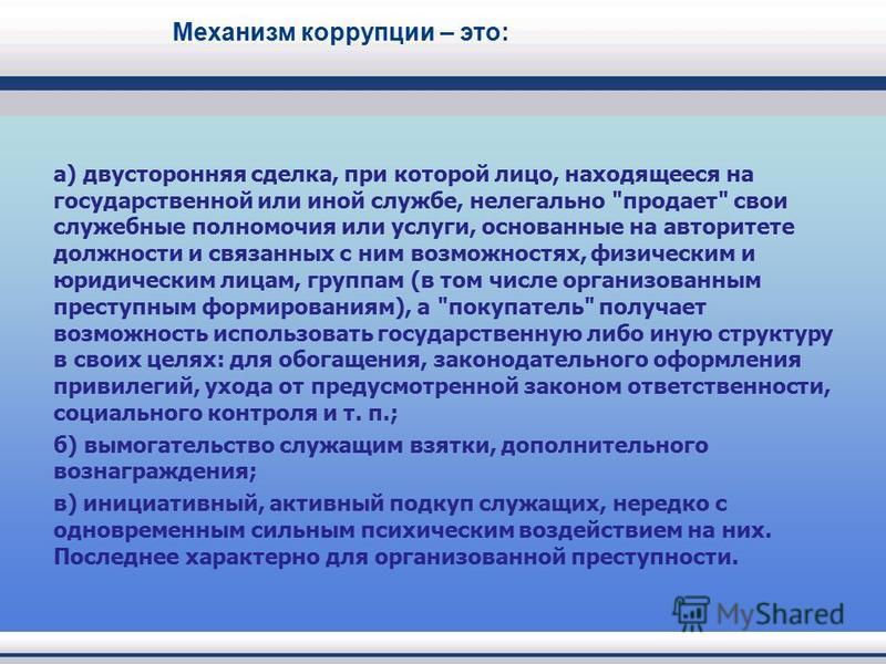 Механизм коррупции – это: а) двусторонняя сделка, при которой лицо, находящееся на государственной или иной службе, нелегально