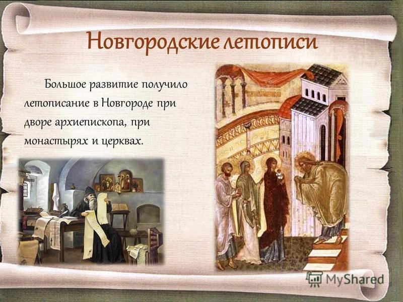 Новгородские летописи Большое развитие получило летописание в Новгороде при дворе архиепископа, при монастырях и церквах.