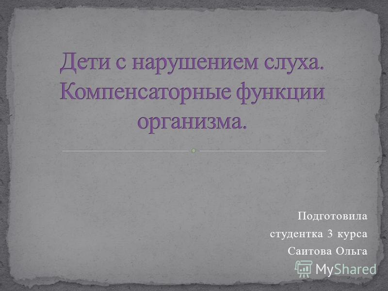 Подготовила студентка 3 курса Саитова Ольга